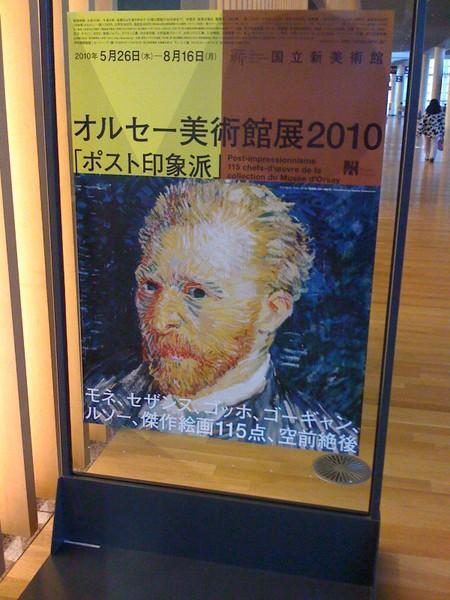 上の写真は、「オルセー美術館展2010−ポスト印象派」展のポスターの別バージョンです。